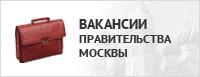 вакансии в правительстве москвы этой странице